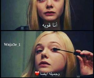 arab, فِراقٌ, and arabic image