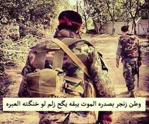 baghdad, iraq, and جيش image