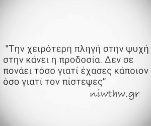 believe, greek quotes, and στιχακια image