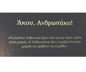greek, quotes, and στιχοι image