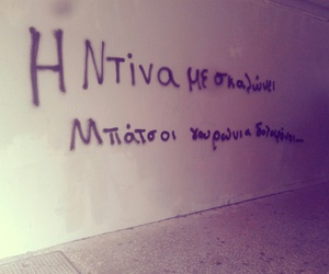 wall, Ελληνικά, and στοιχακια image
