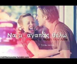 allie, noah, and notebook image