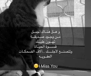 ﺻﺪﺍﻗﻪ, حبيبتي صديقتي, and اٌختْيَ image