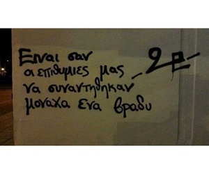 miss you, ellinika, and greek quotes image