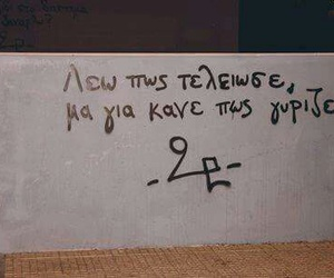 greek, greek quotes, and axxx... image