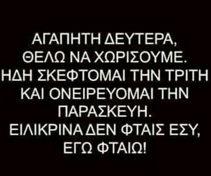 friday, monday, and greek quotes image
