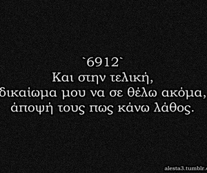 greek quotes, στιχακια, and love image
