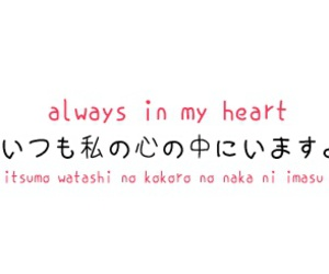 japanese, japan, and quote image