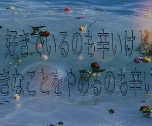 loneliness, 片想い, and love image