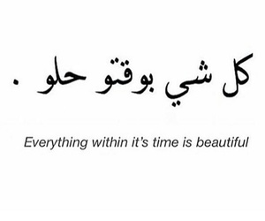Quotes Arabic quotes et Quotations t