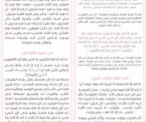 arabic, brochure, and فائدة image