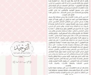 girly, islam, and islamic image