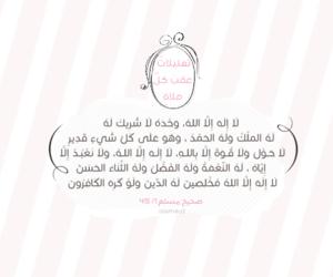 arabic, girly, and islam image