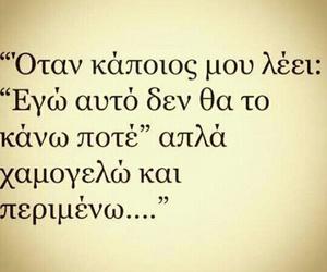 ellada, Ελλάδα, and greek quotes image
