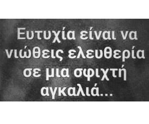 greek quotes, Αγκαλιά μου, and στην δική σου ας πούμε image