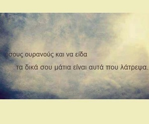 greek, greek quotes, and μάτια μου image