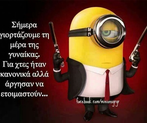 funny, minions, and woman s day image