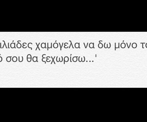 smile, στιχακια, and greek quotes image