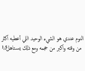 وحيد, كﻻم, and وَجع image