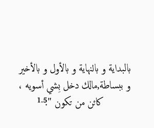 وحيد, حُبْ, and عشقّ image