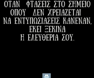 freedom, quotes, and greek quotes image