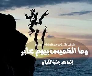 مرح, الخميس, and عطله image
