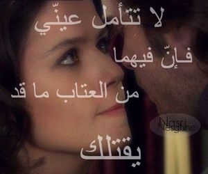 arabic, eyes, and forbidden love image