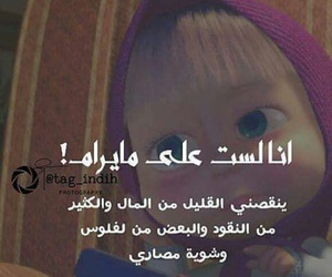 arab, arabic, and اضحك image