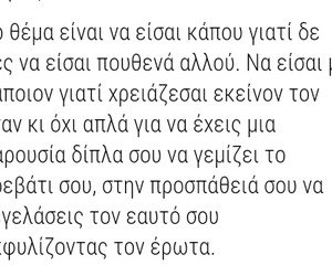 PillowFights, greek quotes, and ονειρα image