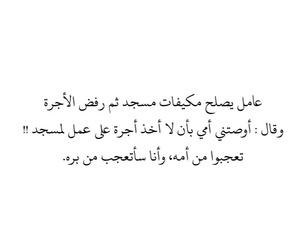 islamic arab arabic allah, اسلام الاسلام الله صدقه, and جنة جنه دعاء love image