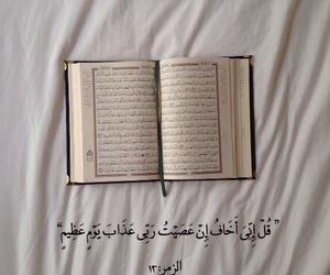islamic arab arabic allah, استغفار تسبيح اجر قران, and اسلام الاسلام الله صدقه image