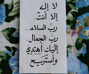 islamic arab arabic allah, اسلام الاسلام الله صدقه, and عربي عرب كتابه اقتباس image