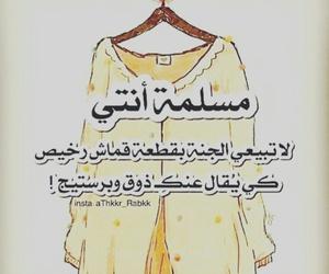 hijab, مسلمة, and الجنة image