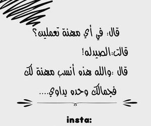 pharmacy, صيدلة, and بالعربي image