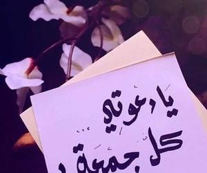 بنت بنات شباب رجال, جنة جنه دعاء love, and تومبوي بويه تمبلر احبك image