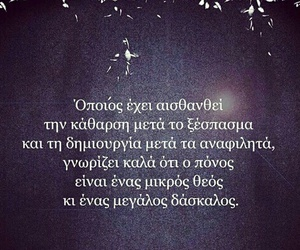 greek, quotes, and ponos image