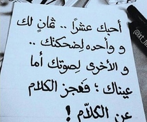 حُبْ, ﻋﺮﺑﻲ, and عيناكِ image