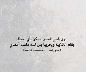 basel26, ﻋﺮﺑﻲ, and باسل26 image
