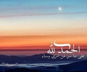 الحمدلله, عربي, and صور image