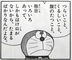 doraemon, ドラえもん, and anime image