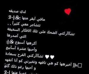 ضحك and خوات image