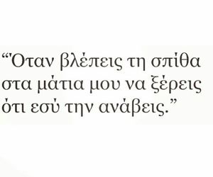 MM, greek quotes, and εσύ image