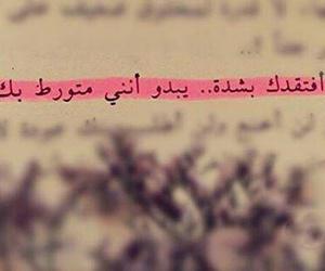 احَبُك, je t'aime, and ♥ image