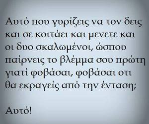 greek, love quotes greek, and love image