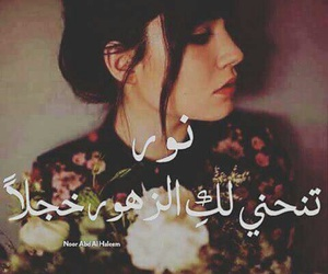 roses, نَوٌرً, and nour image