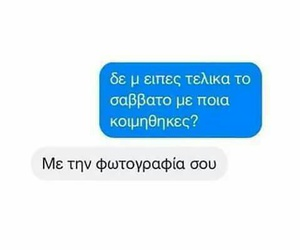 messages, μυνηματα, and greek quotes image