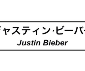 overlay, png, and justin bieber image