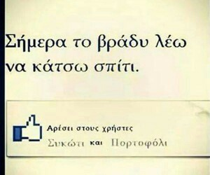 greek, home, and greek quotes image