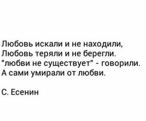Есенин, цытаты, and любовь image