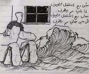 tumblr, mashrou' leila, and ابن الليل image
